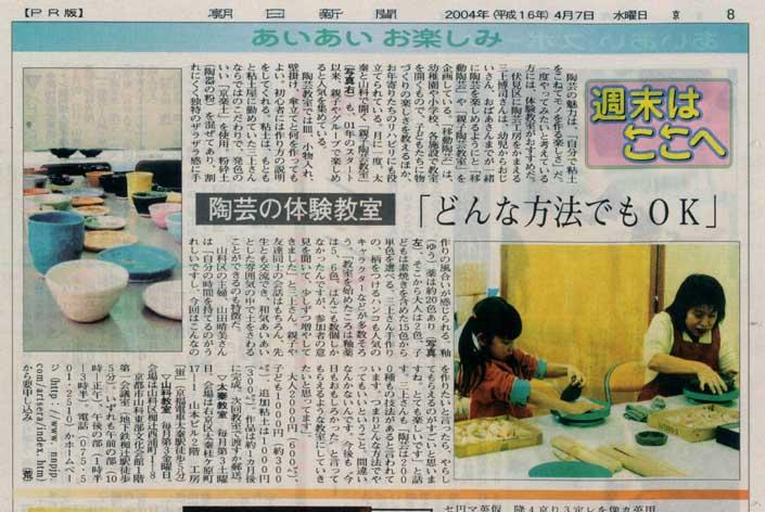 朝日新聞 週間情報 あいあい京都に掲載