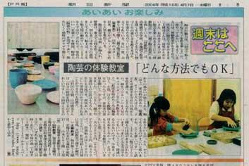 2004年4月7日 朝日新聞 週間情報 あいあい京都に掲載して頂きました