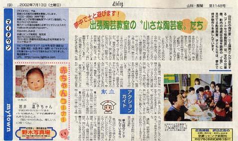 2002年7月13日土曜版山科・醍醐版に掲載