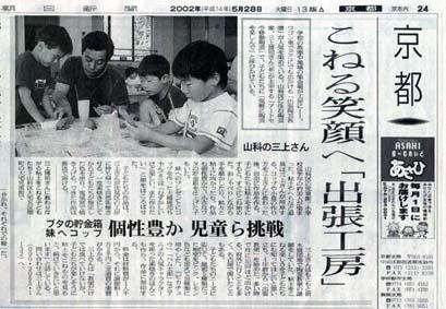 2002年5月28日朝刊に掲載