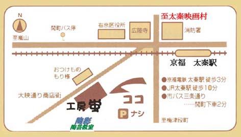 陶彩 太秦[うずまさ]教室の案内地図